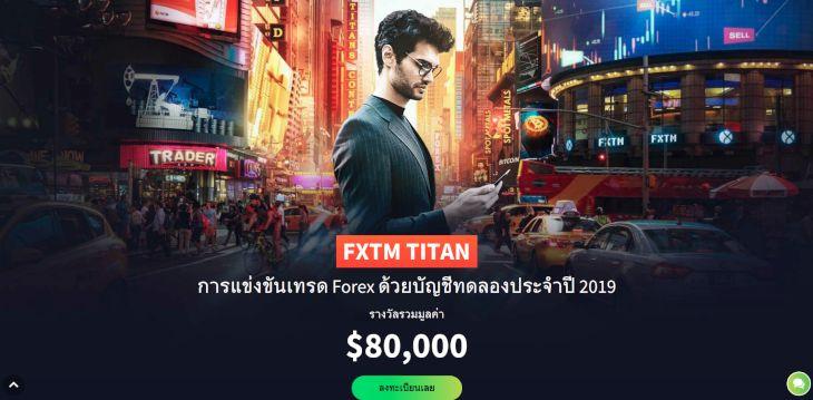 การแข่งFXTM Titans Demo
