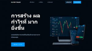 Olymp Trade Thailand